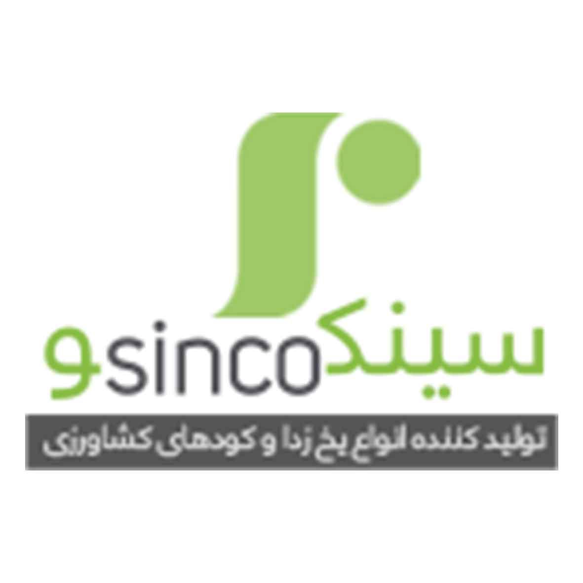 شرکت سینکو
