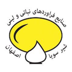 شیر سویا اصفهان